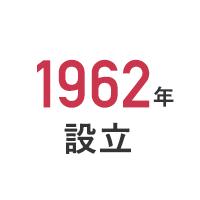 1962年設立
