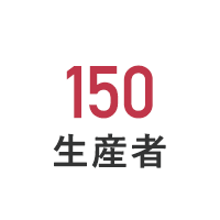 150生産者
